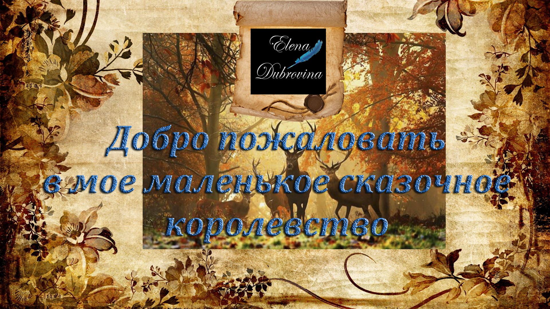 Официальный сайт Елены Дубровиной