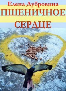 Пшеничное сердце - сборник христианских новелл Елены Дубровиной