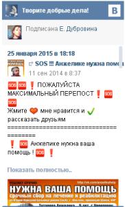 Снимок экрана от 2015-03-15 20:56:34