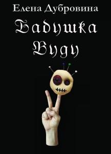 Бабушка-Вуду сборник мистических и социальных новелл Елены Дубровиной
