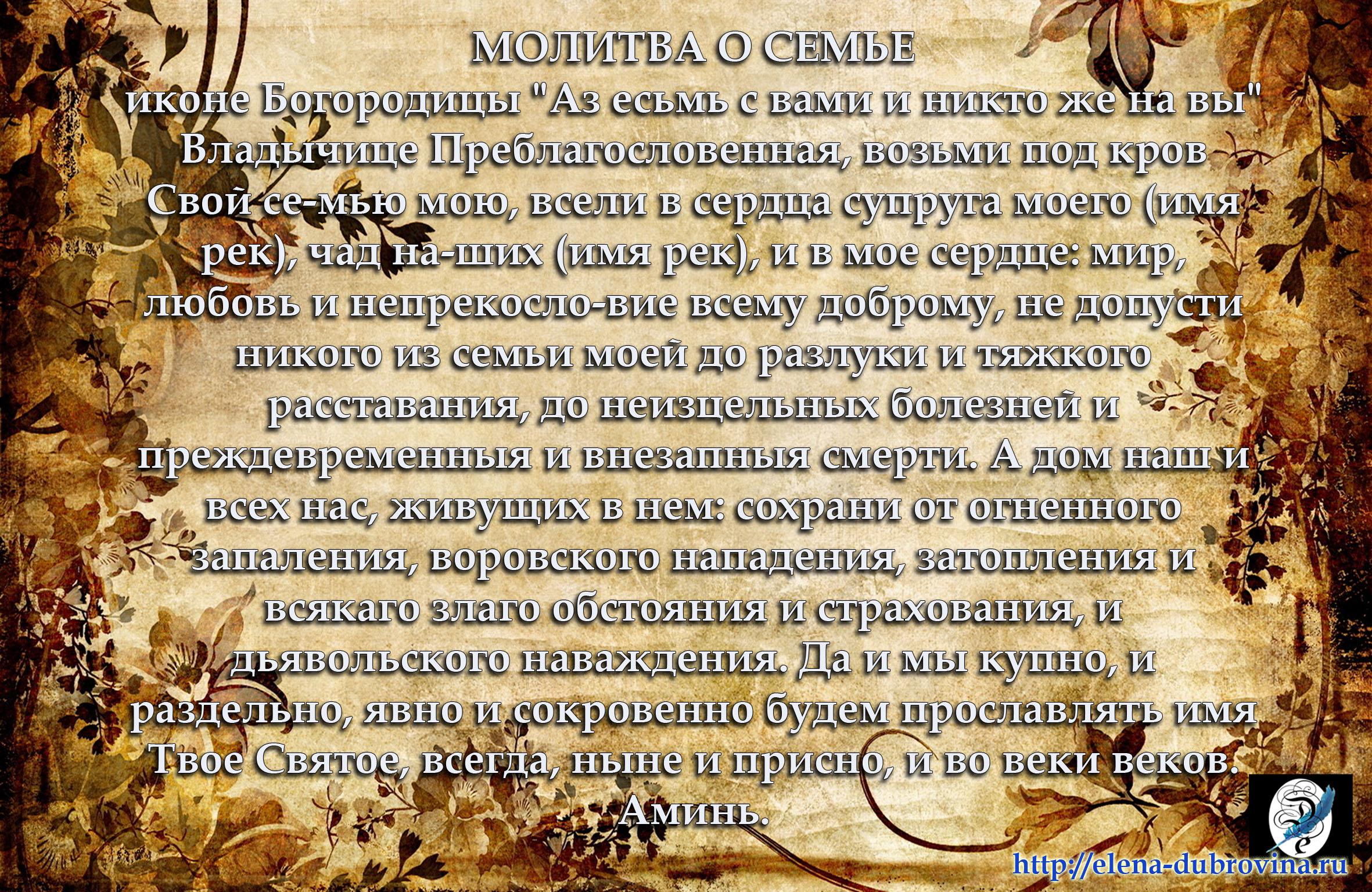 Молитва Богородице о семье - статья Елены Дубровиной, http://elena-dubrovina.ru/ рубрика «Колики»