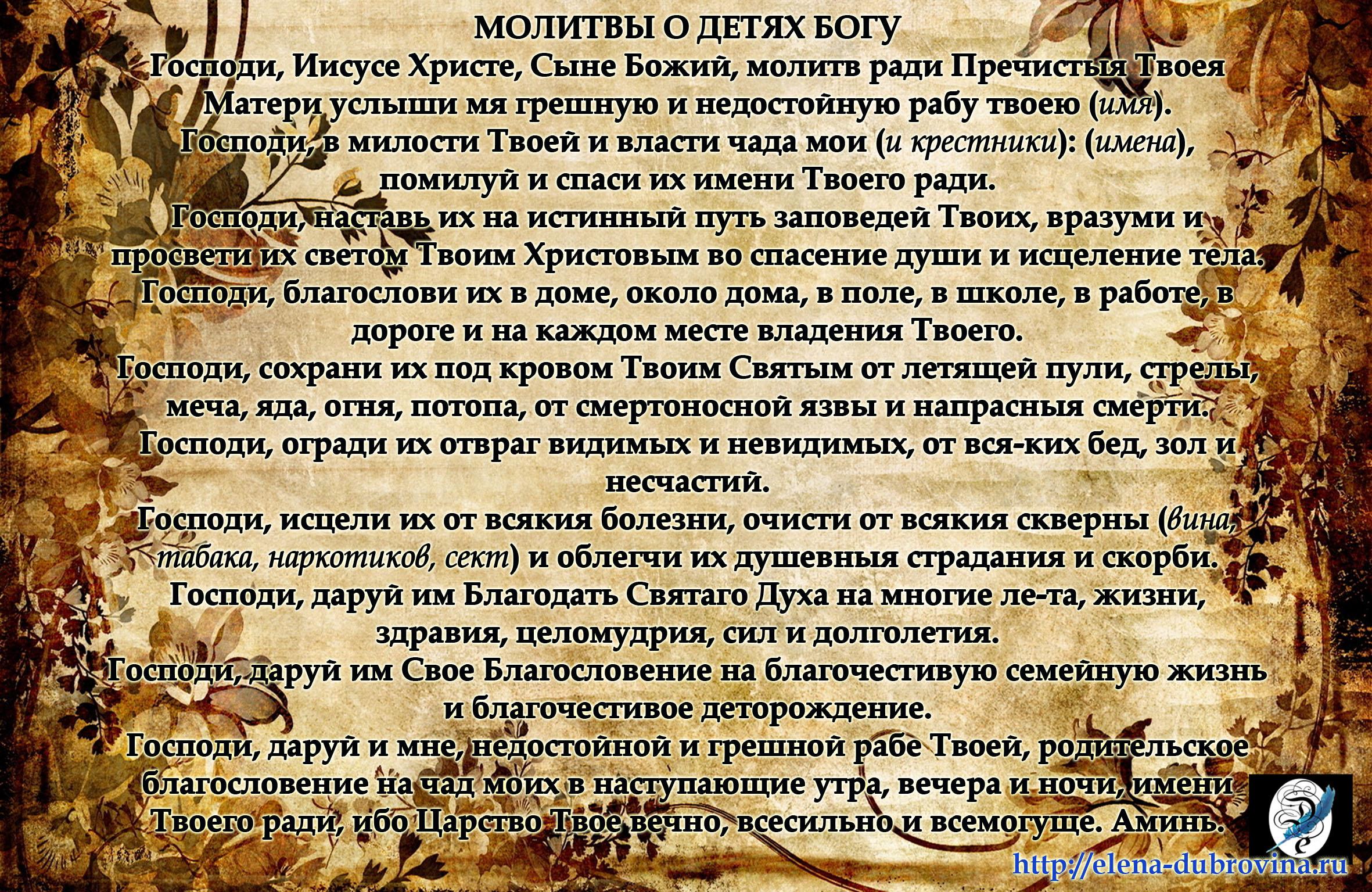 молитва Богу за детей статья Елены Дубровиной, http://elena-dubrovina.ru/ рубрика «Колики»