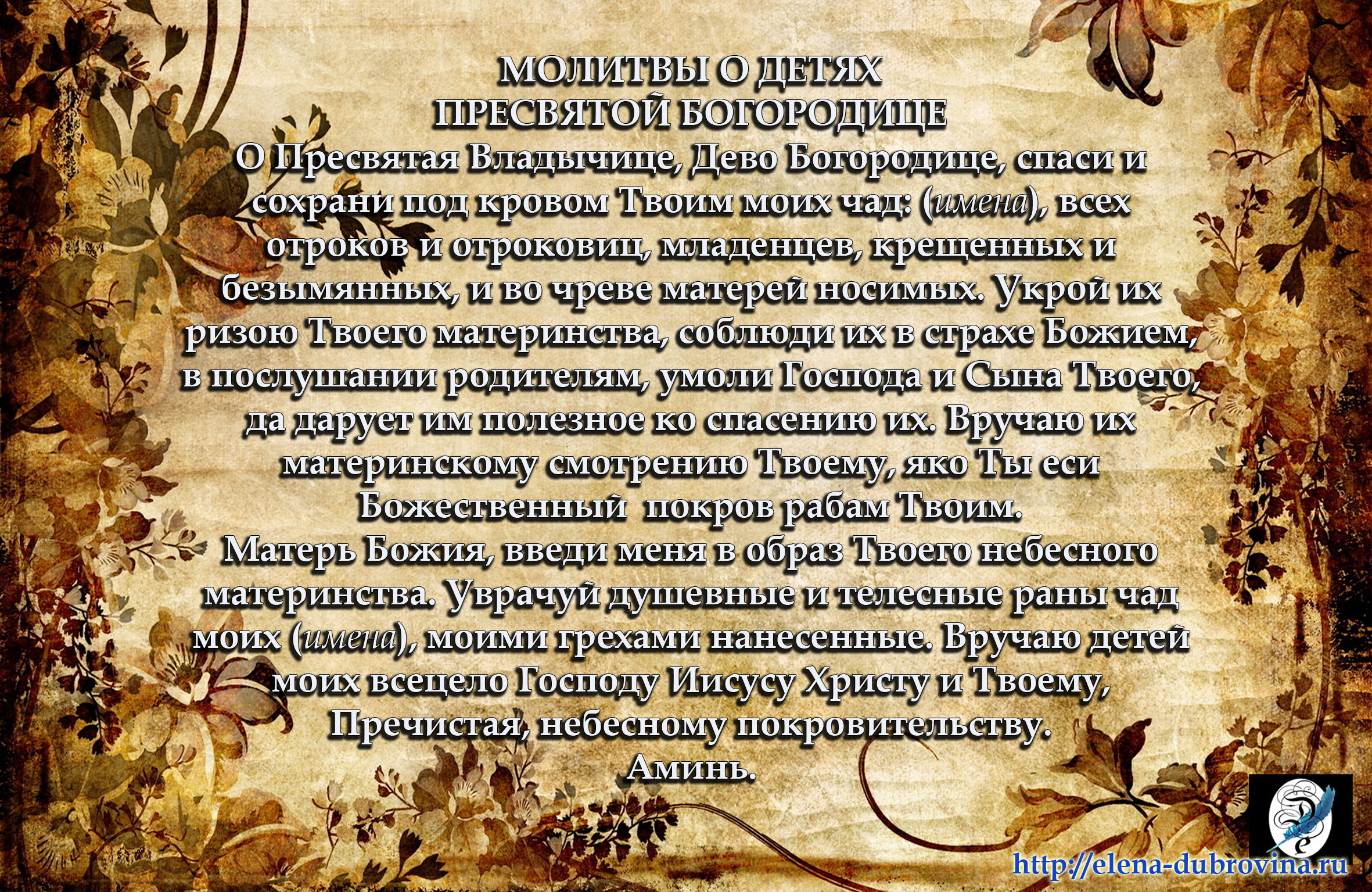молитва Богородице о детях - статья Елены Дубровиной, http://elena-dubrovina.ru/ рубрика «Колики»