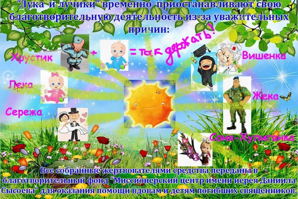 ЛиЛу временно закрыт Лука и лучики - благотворительность http://elena-dubrovina.ru/category/luka-i-luchiki/