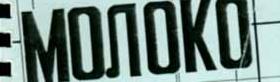 логотип_журнала_молоко