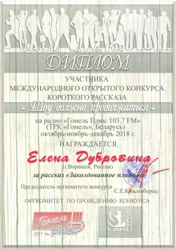 ДИПЛОМ - Дубровина