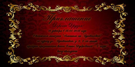 Приглашение_Презентация книги Дубровиной Елены