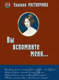 http://elena-dubrovina.ru/ статья Жихарев Виталий Иванович_Растопчина Евдокия Петровна