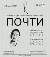 http://elena-dubrovina.ru/wp-content/uploads/2019/01/Почти-Аман-Рахметов