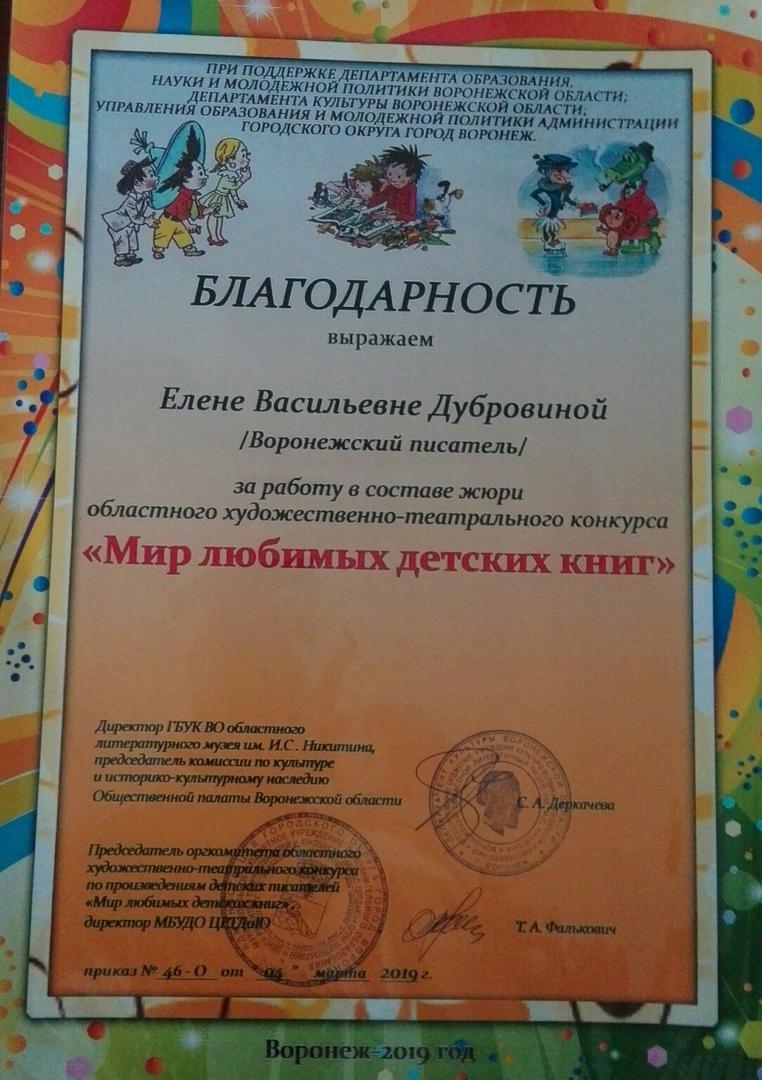 Елена Дубровина Мир любимых детских книг