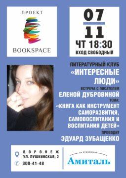 Интересные люди – интересные книги