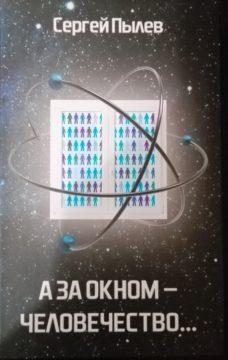 http://elena-dubrovina.ru/a-za-oknom-chelovechestvo/ статья Елены Дубровиной