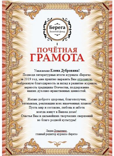 Хранителям культуры посвящается - статья Елены Дубровиной