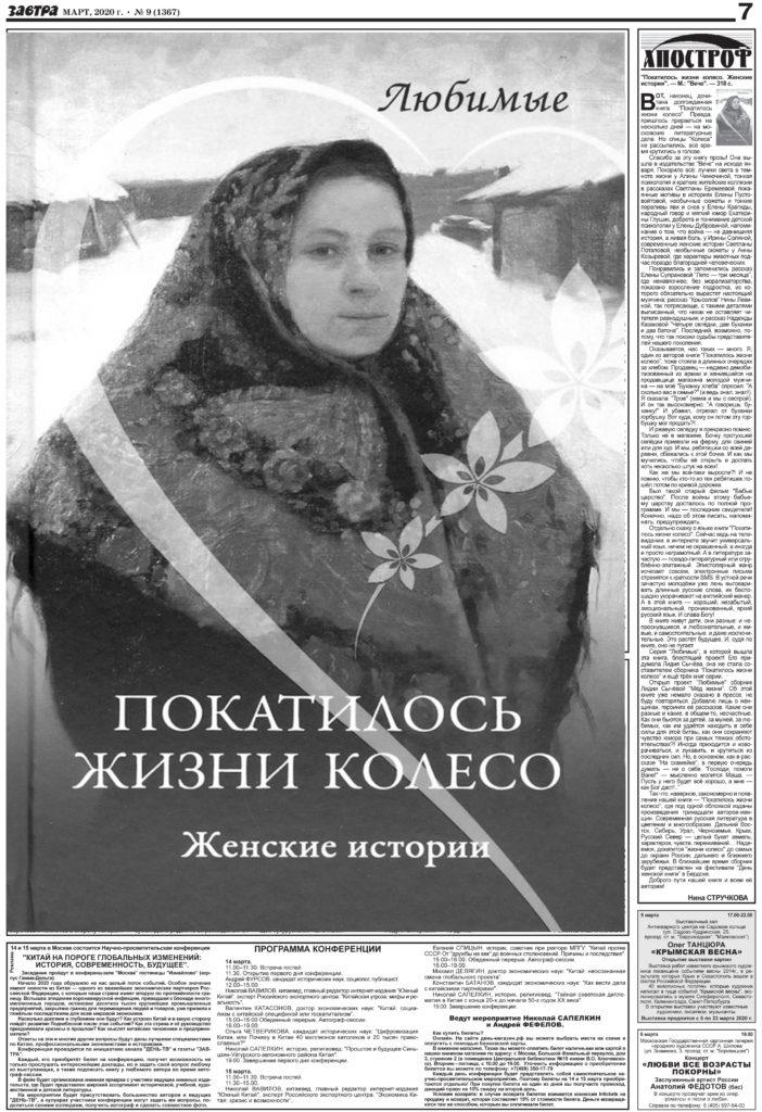 Дубровина Елена - Презентация книги Покатилось жизни колесо