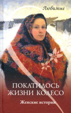 покатилось жизни колесо http://elena-dubrovina.ru